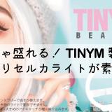 TINYM製セルカライト_キャッチ画像