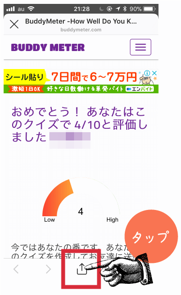 buddymeter_バディメーター_手順1