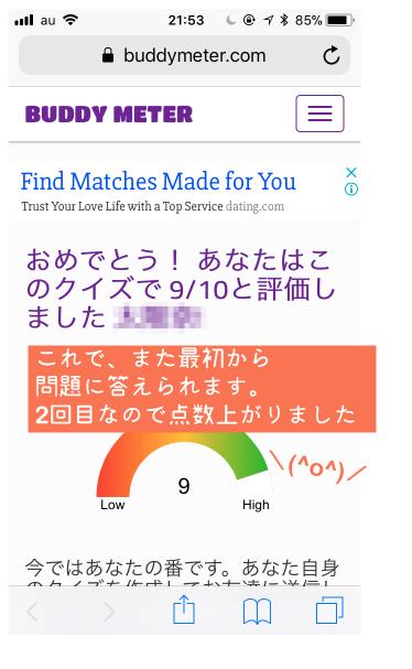 buddymeter_バディメーター_手順6