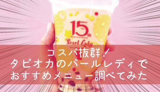 東京で人気のタピオカドリンクパールレディのおすすめを調べてみた!