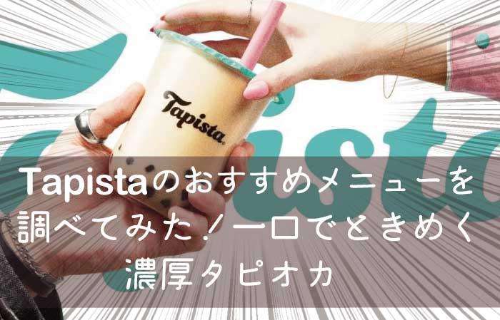tapista(タピスタ)のおすすめメニューの記事アイキャッチ画像