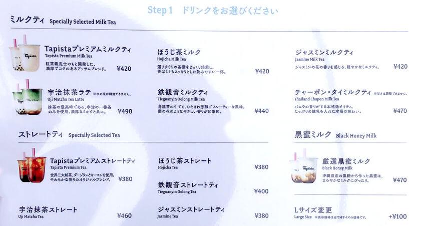tapista(タピスタ)のメニュー